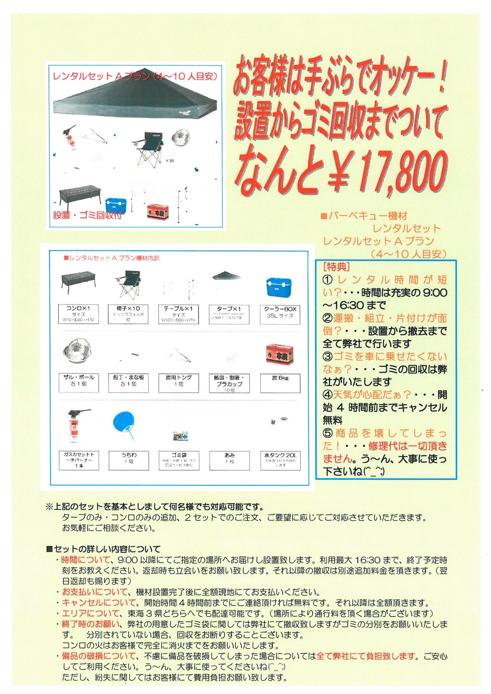 BBQ¥17800