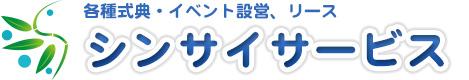 地鎮祭・竣工式・各種式典なら愛知・岐阜の神祭サービス【全国対応】