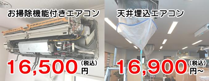 お掃除機能付きエアコン16500円(税込)天井埋込エアコン16900円(税込)